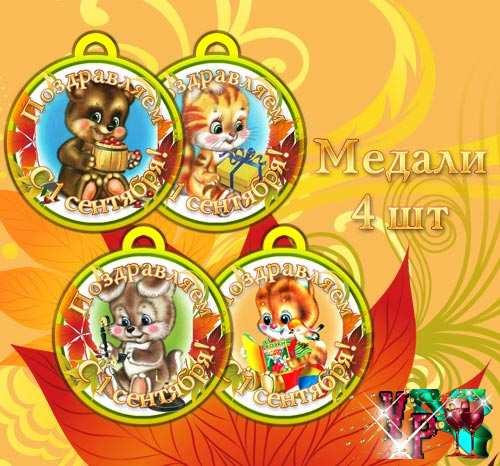 Медали на 1 сентября с милыми зверятами