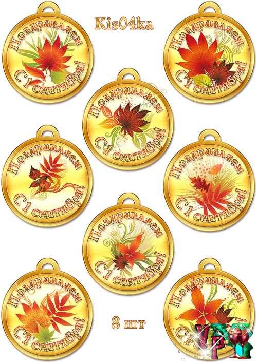 Медали на 1 сентября с осенними листьями