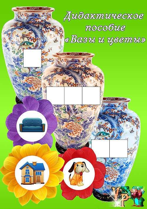Дидактическое пособие для оформления кабинета логопеда---Вазы и цветы