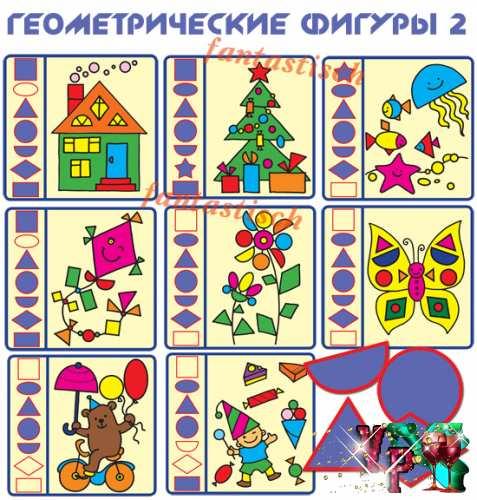Геометрические фигуры для детей часть 2