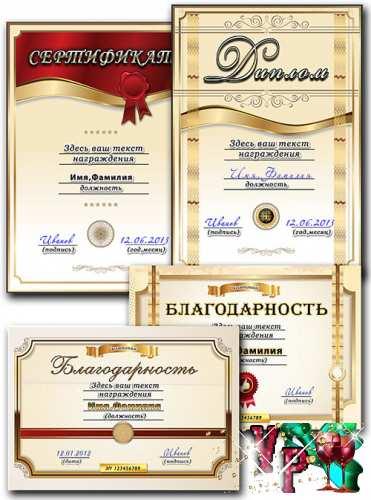 Шаблон сертификата, благодарности и диплома