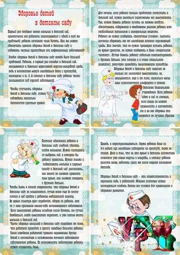 Папка передвижка - Здоровье детей в детском саду