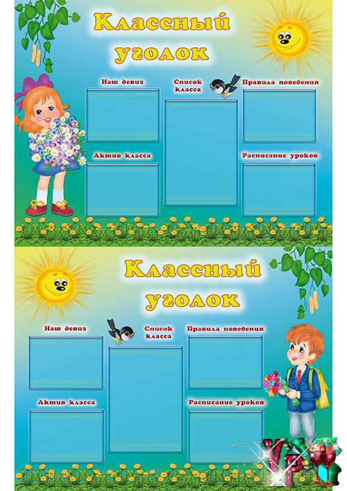Оформление начальных классов в едином стиле – Одуванчики