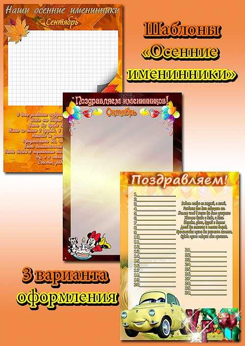 Оформление группы в детском саду - Осенние именинники (3 варианта)