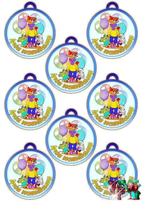 Медали для детского сада – Лучшая воспитательница