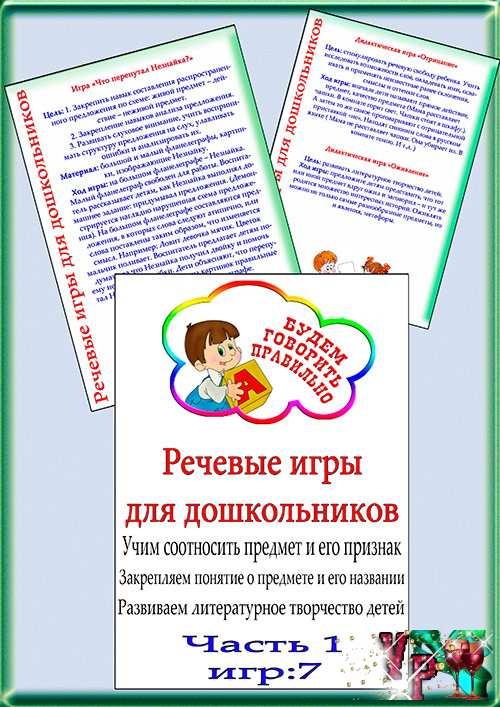 Папка передвижка - Речевые игры для дошкольников часть 1