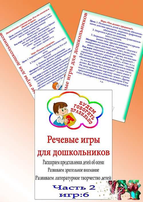 Папка передвижка - Речевые игры для дошкольников часть 2