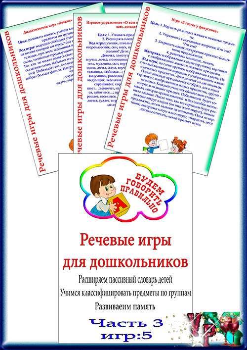 Папка передвижка - Речевые игры для дошкольников часть 3