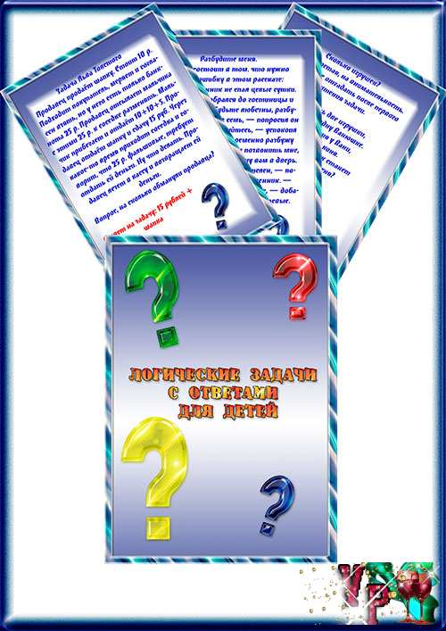Папка передвижка - Логические задачи с ответами