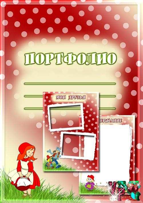 Портфолио ученика - Красная шапочка