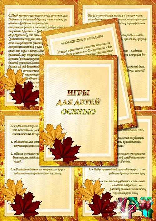 Папка передвижка - Игры для детей осенью в помещении