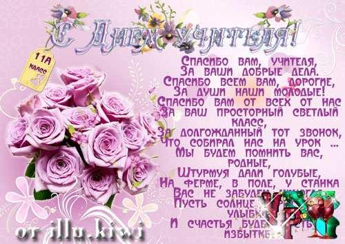 Плакат – С днем учителя, друзья, Поздравляю нынче я