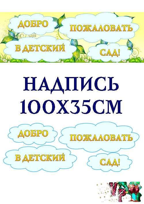 Надпись – Добро пожаловать в детский сад