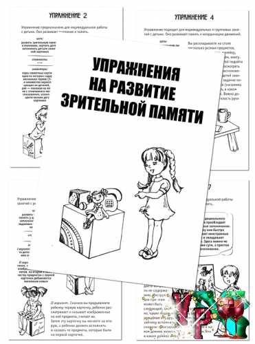 Папка передвижка - Упражнения на развитие зрительной памяти