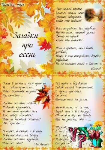 Папка передвижка - Загадки про осень