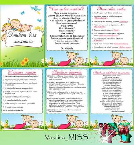Папка передвижка - Этикет для малышей
