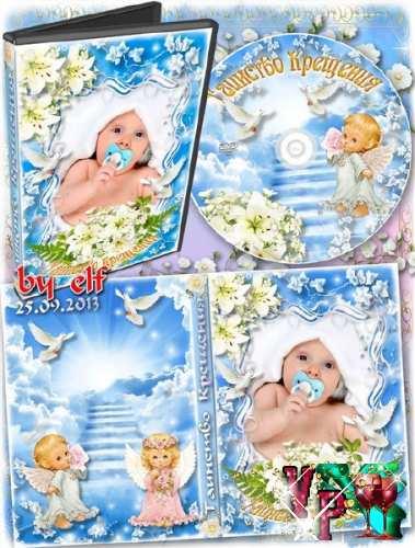 Обложка и задувка на DVD диск для семейного видео - Таинство Крещения