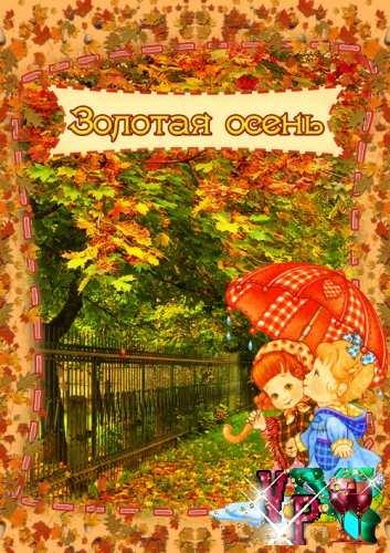 Осенняя папка - передвижка с стихами, загадками, рассказом про осень