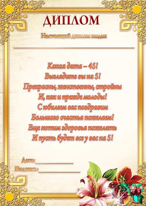 Диплом на юбилей женщине в 45 лет (вариант 2)