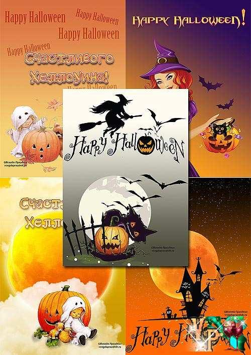 Открытки поздравления на Хэллоуин