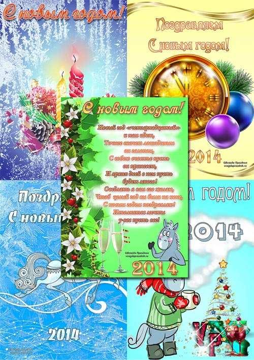 Новогодние открытки 2014