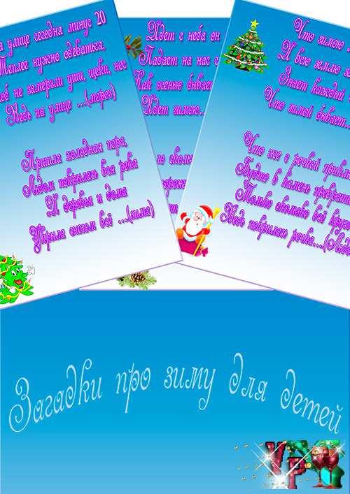 Сценарий праздника Первый снег в детском саду для детей