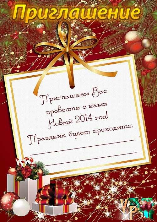 Приглашение на новый год 2014