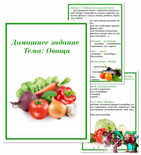 Картотека домашних заданий для средней группы - Овощи