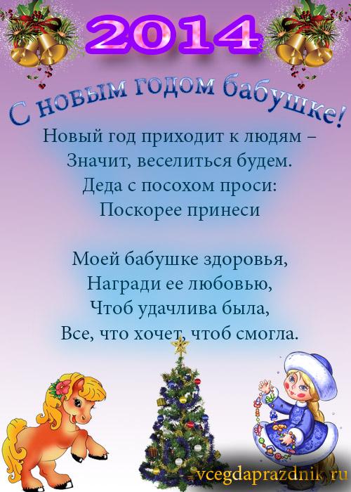 Стихотворение на новый год бабушке с дедушкой