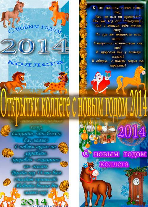 Открытки с новым годом 2014 коллегам