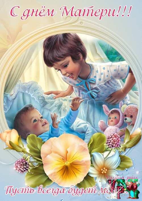 Поздравления детей мам в картинках для детей