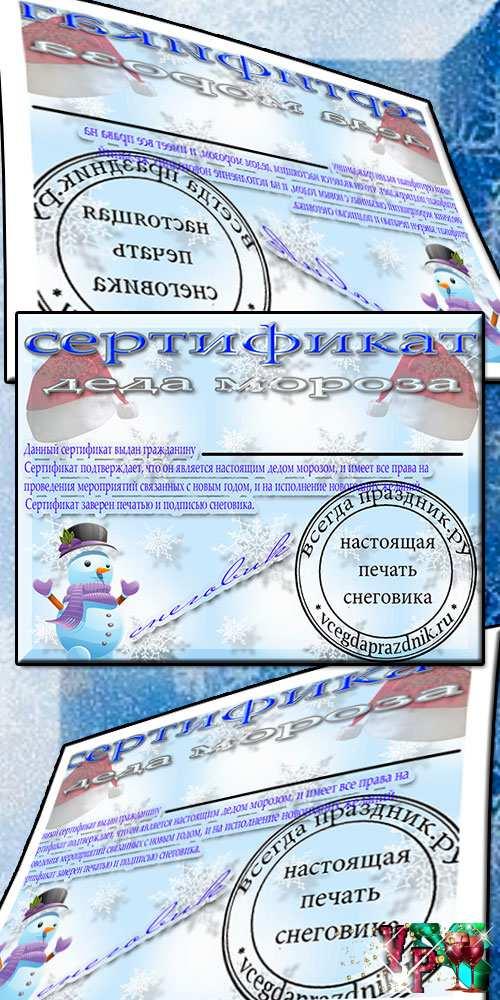 Сертификат деда мороза – Шуточный сертификат