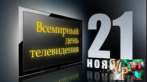 Видео заставка - Всемирный день телевидения