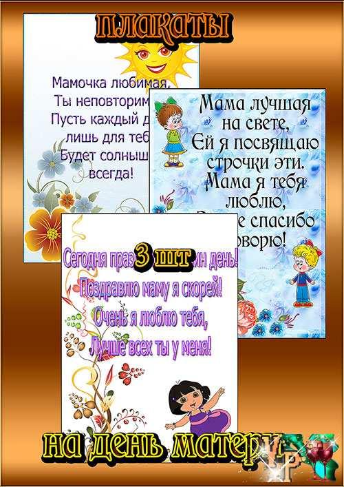 Плакаты для детского сада ко дню матери
