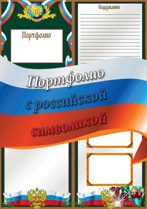 Портфолио школьника с Российской символикой