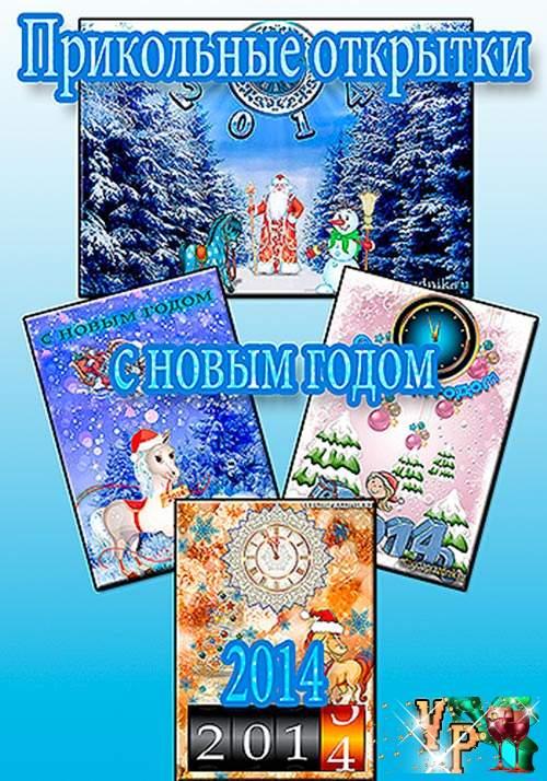 Прикольные открытки с новым годом 2014