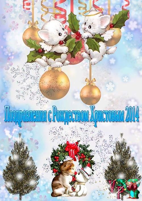 Поздравления с Рождеством Христовым 2014