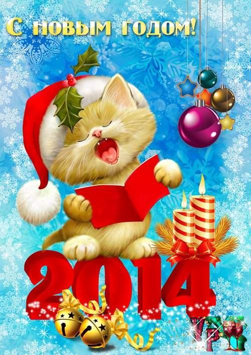 Новогодний плакат год лошади
