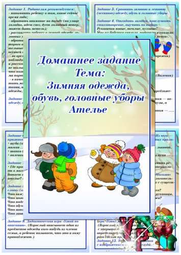 Картотека домашних заданий для старшей группы - Зимняя одежда, обувь, головные уборы. Ателье