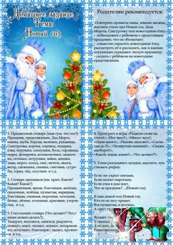 Домашнее задание для детей по теме - Новый год