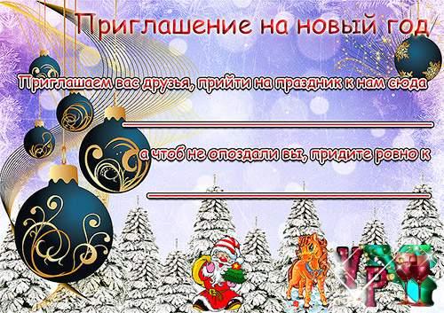 Снег, открытка приглашение на новый год прикольная
