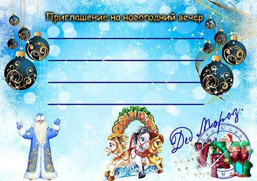 Приглашение на новый год 2014 от деда мороза