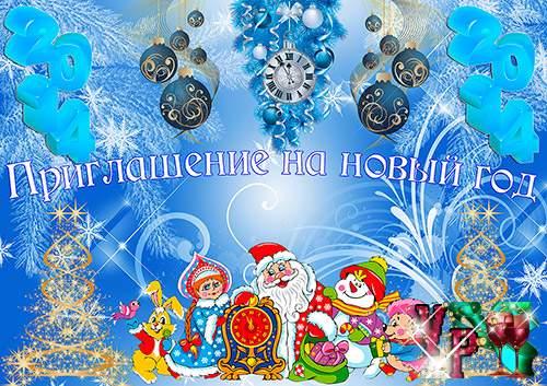 Православная рождеством, новогодние пригласительные открытки для яслях
