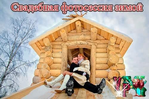 Свадебная фотосессия зимой. 8 идей