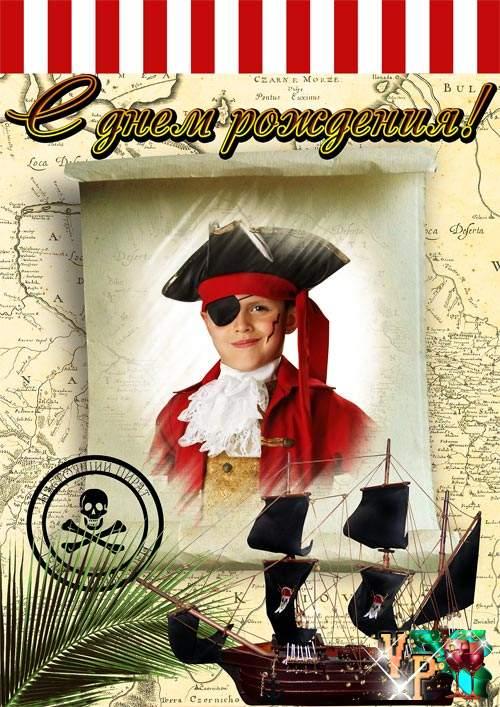Плакат на день рождения в пиратском стиле