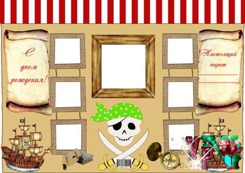 Стенгазета с днем рождения в пиратском стиле