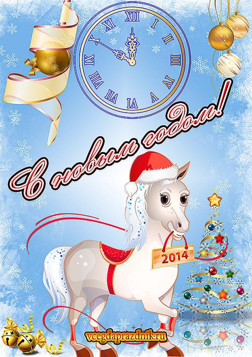 Открытки с новым годом 2014 с годом лошади