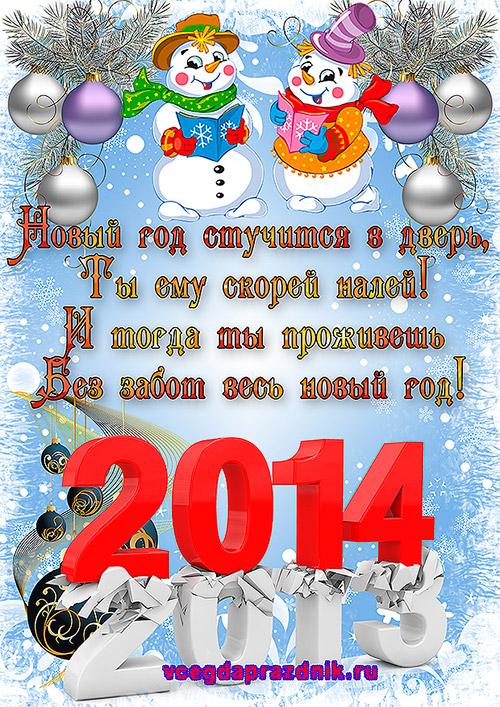 Открытки с новым годом 2014 с поздравлениями