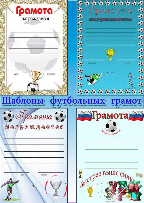 Шаблоны футбольных грамот