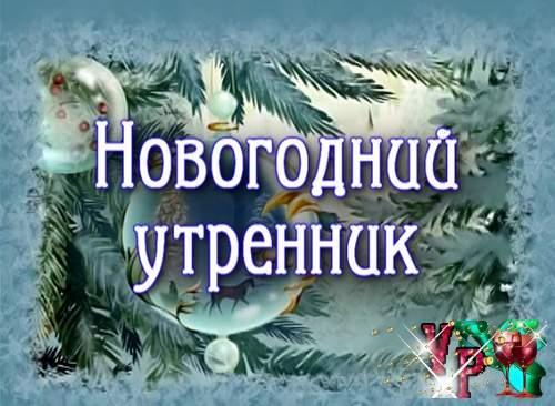 Видео заставка - Новогодний утренник (Белые снежинки)